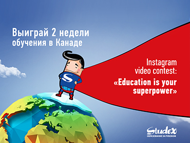 Конкурс: «Education is your superpower»